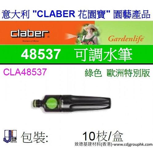 """意大利""""CLABER""""花園寶-可調水筆(射水咀)-CLA485"""