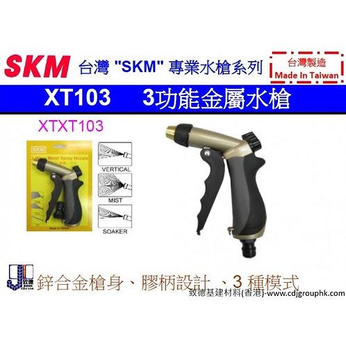 """台灣""""SKM""""-3功能金屬水槍-XT103"""