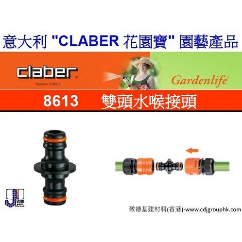 """意大利""""CLABER""""花園寶-雙頭水喉接頭-CLA8613"""
