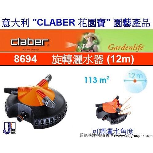 """意大利""""CLABER""""花園寶-旋轉灑水器(12M)-CLA8694"""