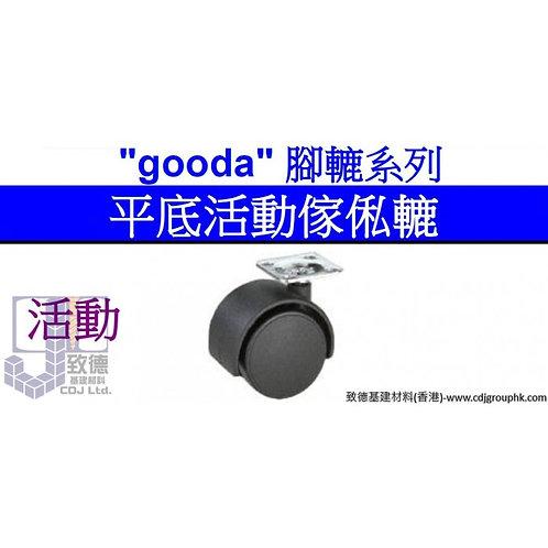 """中國""""GOODA""""-平底活動傢俬轆-GC70"""