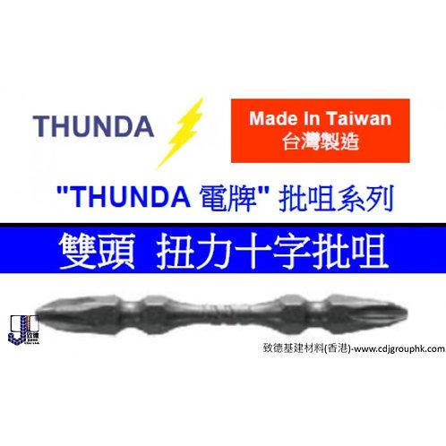 """台灣""""THUNDA""""電牌-雙頭扭力十字批咀-TUS"""