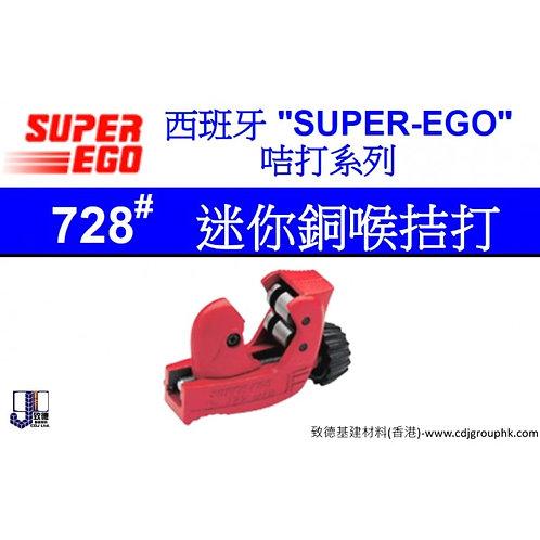 """西班牙""""SUPER EGO""""-迷你銅喉拮打-SUE728"""