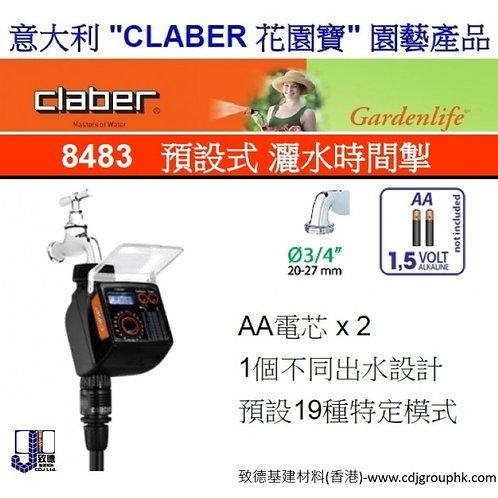 """意大利""""CLABER""""花園寶-預設式灑水時間制-CLA8483"""
