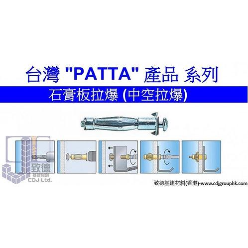 """台灣""""PATTA""""產品系列-1/8吋至3/16吋X2吋至2~1/4吋(尖尾)-石膏板拉爆(中空拉爆)-材質:(鐵)-電鍍/電叻(白叻)-PATHA"""