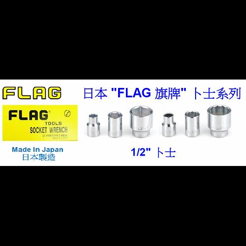 """日本""""FLAG""""旗牌-卜士-1/2吋x12角-FLA412"""