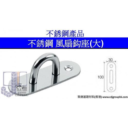 中國-不銹鋼風扇鈎座(大)/白鋼長底耳座-MSS03052