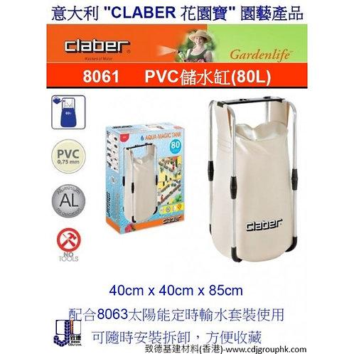 """意大利""""CLABER""""花園寶-PVC儲水缸-CLA8061"""