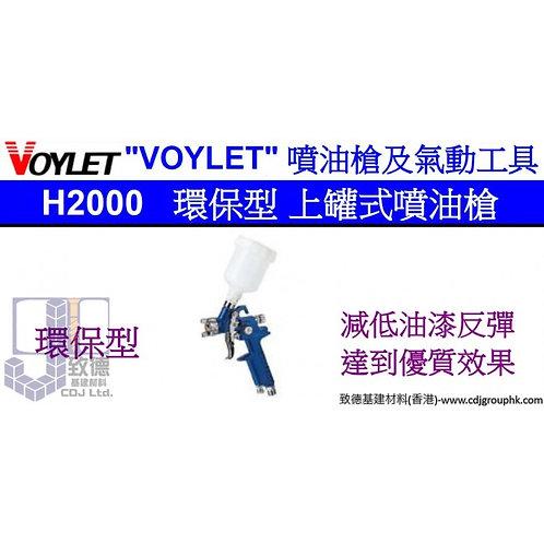 """台灣""""VOYLET""""-環保型上罐式噴油槍-VOH2000"""