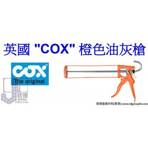 """英國""""COX""""橙色油灰槍/膠槍-COXE"""