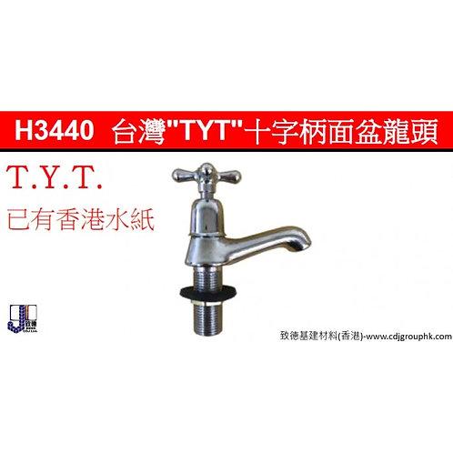 """台灣""""TYT'-十字柄面盆龍頭-TYTH3440"""