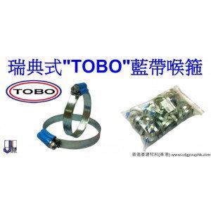 """中國""""TOBO""""/""""RANGDI朗迪""""瑞典式-藍帶喉箍-TOBGC0/STMW"""