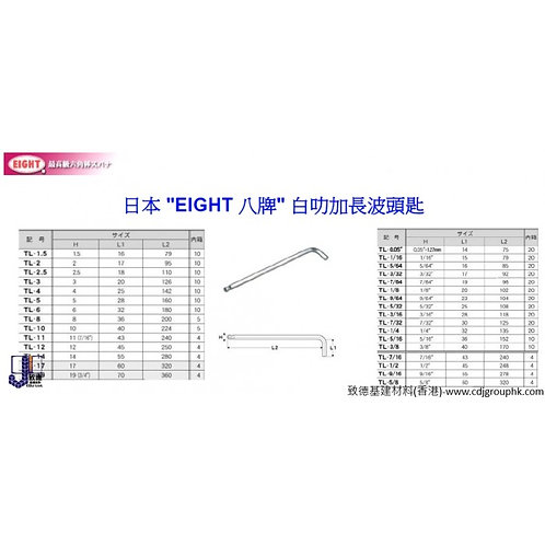 """日本""""EIGHT""""八牌-白叻加長波頭匙-EIGTL"""