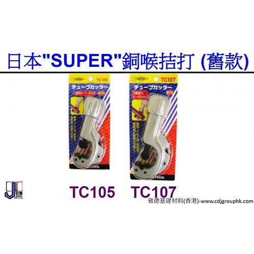 "日本""SUPER""-銅喉拮打-SUPTC105107"