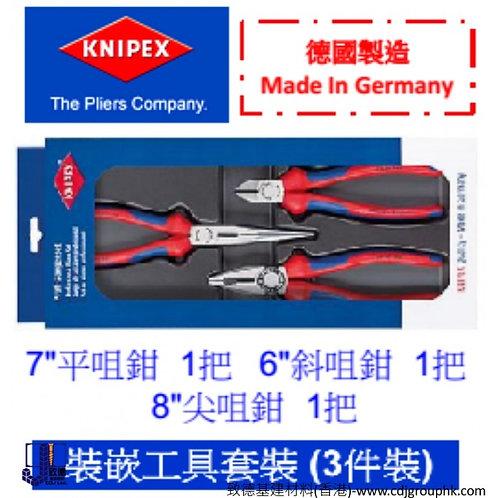 """德國""""KNIPEX""""裝嵌工具套裝-KNI002011"""