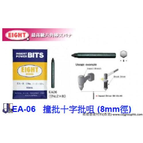 """日本""""EIGHT""""八牌-EA06撞批十字批咀(8mm徑)-EIG0"""
