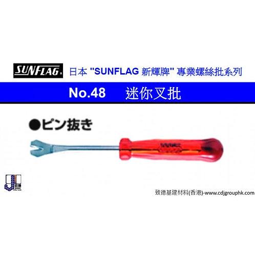 """日本""""SUNFLAG""""新輝牌-迷你叉批-SUG48"""