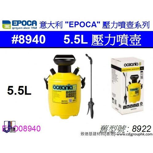 """意大利""""EPOCA""""-5.5L壓力噴壺-CLA8940"""
