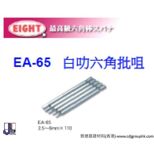 """日本""""EIGHT""""八牌-EA65白叻六角批咀-EIG65"""