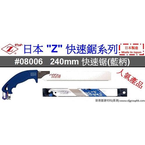 """日本""""Z""""-240mm快速鋸(藍柄)-ZSA0800615"""