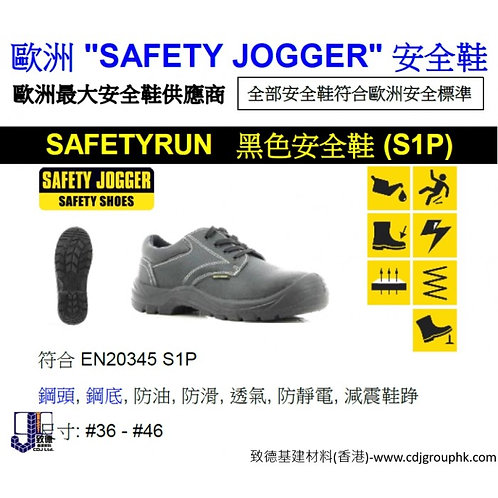"歐洲""SAFETY JOGGER""-黑色安全鞋(S1P)-SJSARUN"