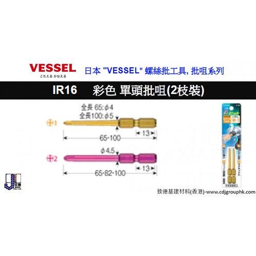"""日本""""VESSEL""""-彩色單頭批咀-VSIR16"""