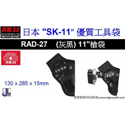 """日本""""SK11""""優質工具袋-11吋槍袋(灰黑)-RAD27"""