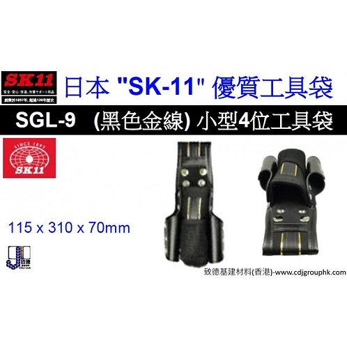 """日本""""SK11""""優質工具袋-小型4位工具袋(黑色金線)-SGL9"""