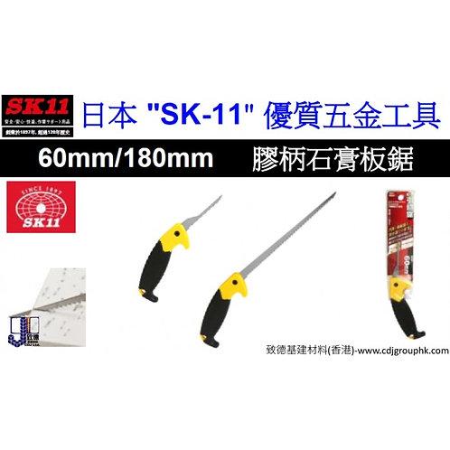 """日本""""SK11'優質工具-膠柄石膏板鋸-SK1GS"""