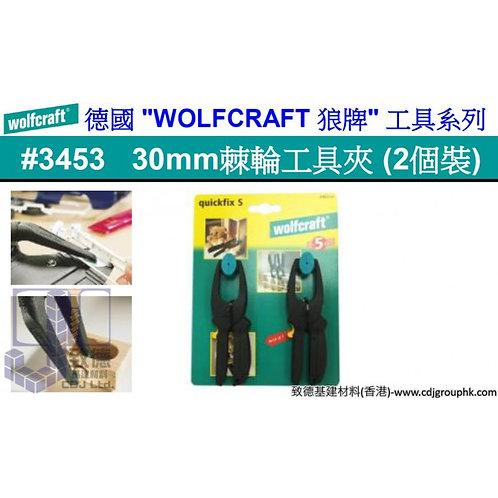 """德國""""WOLFCRAFT""""狼牌-30mm棘輪工具夾(2個裝)-WOL3453"""