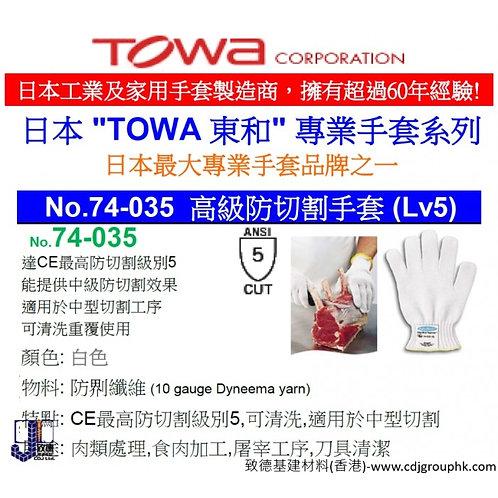 """日本""""TOWA""""-高級防切割手套-TOW74035"""