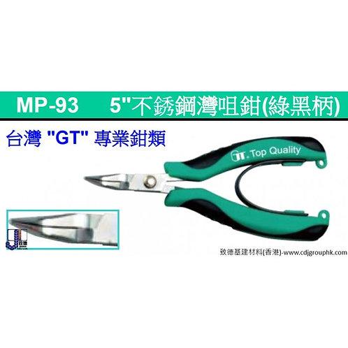 """台灣""""GT""""不銹鋼灣咀鉗(綠黑柄)-MT93"""