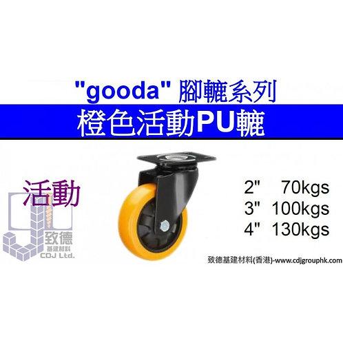 """中國""""GOODA""""-橙色活動PU轆-GC157"""