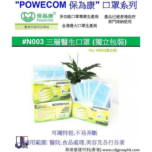"""中國""""POWECOM""""保為康-三層醫生口罩(獨立包裝)-PWN003"""