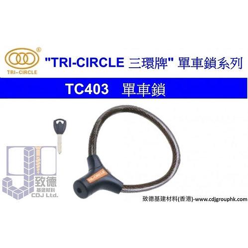 """中國""""TRI-CIRCLE""""三環牌單車鎖系列-單車鎖-TC403"""