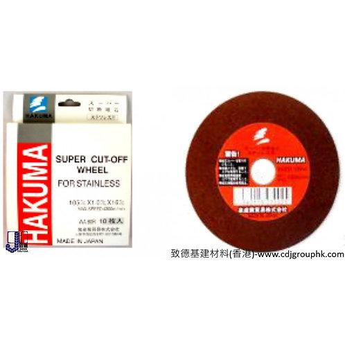 """日本""""HAKUMA""""不銹鋼咭碟(紅沙)-HAKC"""
