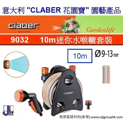 """意大利""""CLABER""""花園寶-10M迷你水喉轆套裝-CLA9032"""