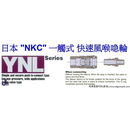 """日本""""NKC""""-一觸式快速風喉喼輪-NKCYS"""