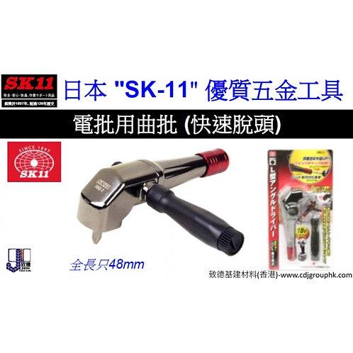 """日本""""SK11""""優質工具-電批用曲批(快速脫頭)-ANG2"""
