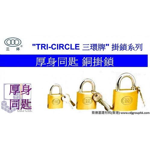 """中國""""TRI-CIRCLE""""三環牌掛鎖系列-厚身同匙銅掛鎖-TRIKA"""
