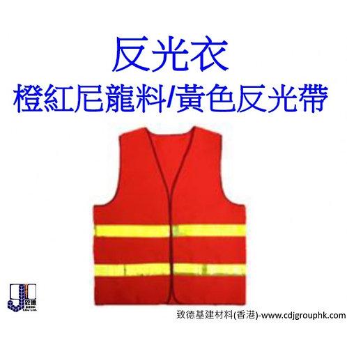 中國-反光衣(橙底黃帶)-CRV012