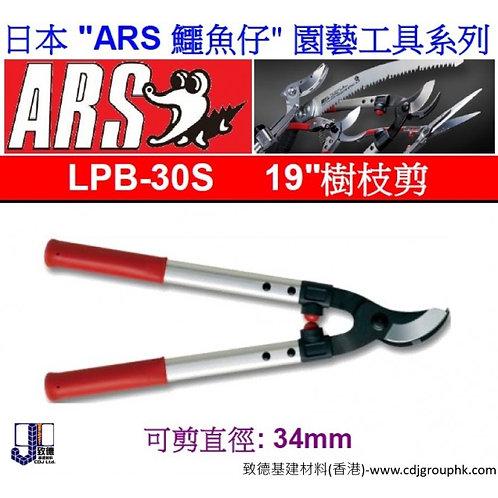 """日本""""ARS""""鱷魚仔-19吋樹枝剪-LPB30S"""