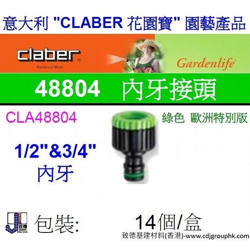 """意大利""""CLABER""""花園寶-內牙接頭-CLA488"""