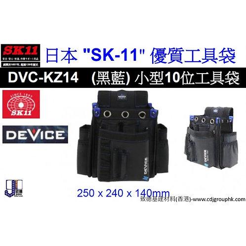 """日本""""SK11""""優質工具袋-小型10位工具袋(黑藍)-DVKZ14"""