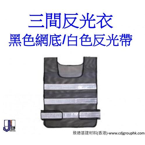 中國-三間反光衣(黑底白帶)-CRV009
