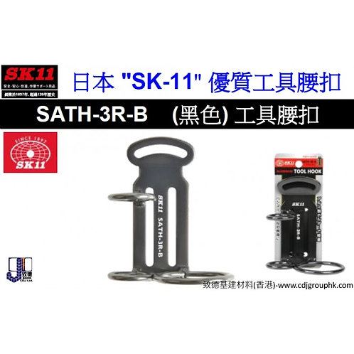 """日本""""SK11""""優質工具腰扣-工具腰扣(黑色)-SATH3RB"""