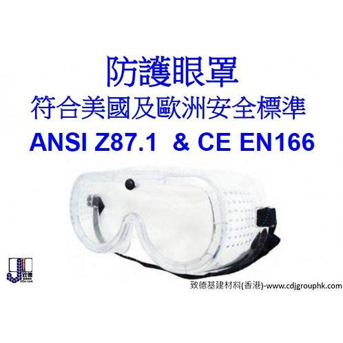 台灣-防護眼罩(透明)-PA611