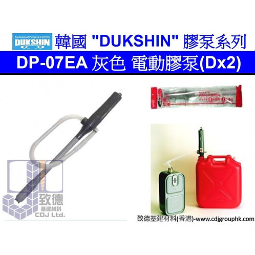 """韓國""""DUKSHIN""""-灰色電動膠泵(D x 2)-CLODP07EA"""
