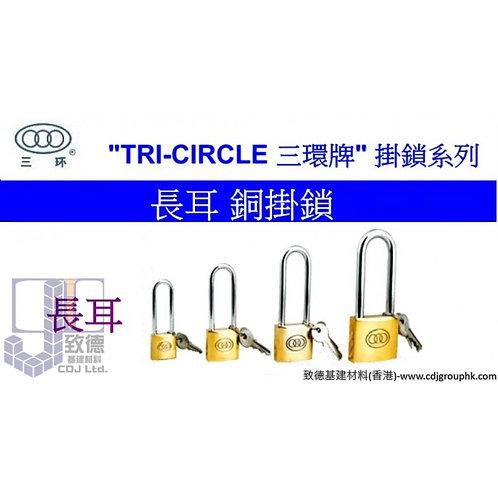 """中國""""TRI-CIRCLE""""三環牌掛鎖系列-長耳銅掛鎖-TRI0L"""