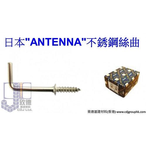 """日本""""ANTENNA""""不銹鋼絲曲-20mm至50mm-ANTAS2"""